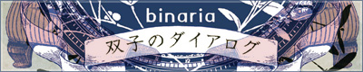 M3 2012 秋 binaria - 双子のダイアログ